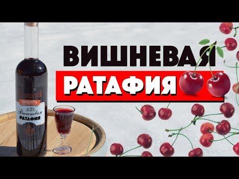 Ратафия вишневая / Илья Лазерсон / Рецепт пяти шашлыков