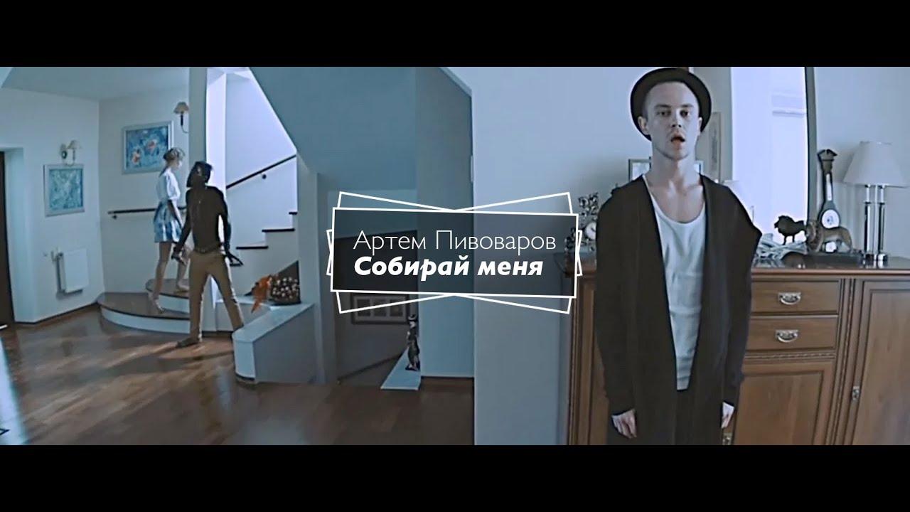 Артем Пивоваров - Собирай Меня (Official Music Video)