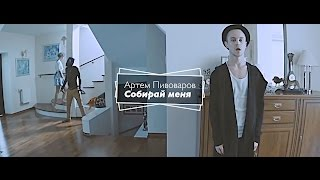Download Артем Пивоваров - Собирай Меня (Official Music Video) Mp3 and Videos