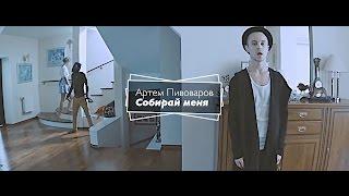 Смотреть клип Артем Пивоваров - Собирай Меня