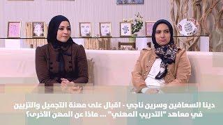 """دينا السعافين وسرين ناجي - اقبال على مهنة التجميل والتزيين في معاهد """"التدريب المهني"""""""