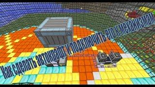 как сделать автокрафт и подключить его к механизмам Minecraft IC2,AE