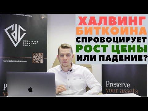 Криптовалюта: Рост биткоина на ХАЛВИНГЕ?