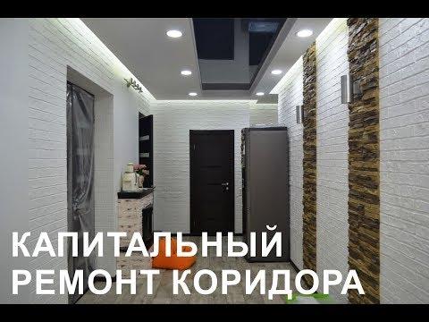 Как отремонтировать коридор