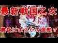 戦国乙女〜花〜パチンコ新台!赤保留からの激アツで…!?【実践動画】