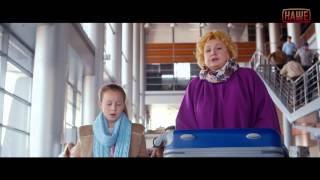 Ёлки лохматые (трейлер Наше HD)