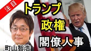 町山智浩・荻上チキ「トランプ氏勝利の原動力?新政権でも重要ポストに...