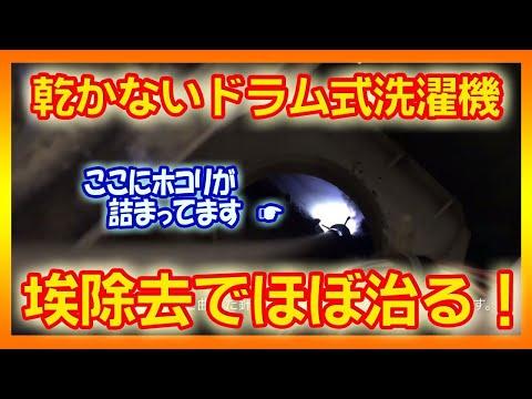 【自分で修理】乾かないヒートポンプ式洗濯機 埃除去手順説明 Removing dust from Panasonic drum washing machine