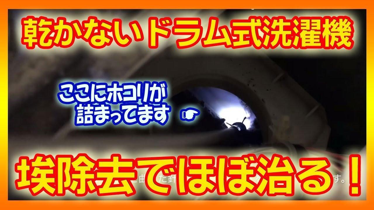 【自分で修理】乾かないヒートポンプ式洗濯機 埃除去手順説明 ...