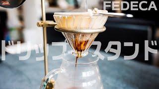 FEDECA ドリップスタンドでコーヒーを淹れる。これはキャンプに最高♪