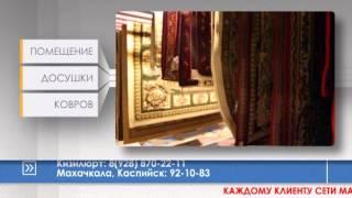 Компания «Чистомания»: профессиональная мойка ковров в Дагестане(, 2013-10-03T12:03:39.000Z)