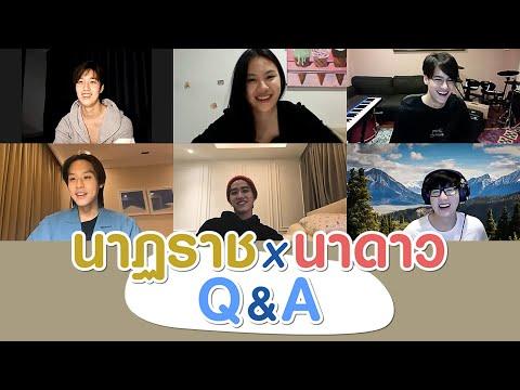 นาฏราชxนาดาว Q&A   ท็อป, ต่อ, ไอซ์, บิวกิ้น, พีพี, นาน่า   Nadao Bangkok