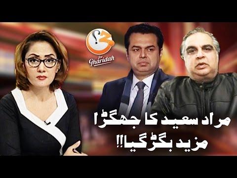 G For Gharidah 10 March 2017 - Express News