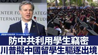 禁中共用學生竊密 美國政府國會新動作|新唐人亞太電視|20200531