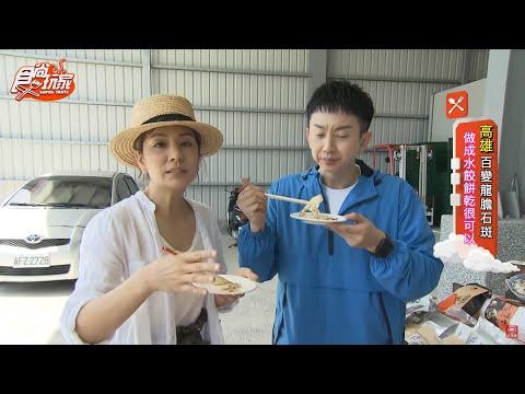【食尚玩家】高雄百變龍膽石班 做成水餃餅乾很可以 網路獨家 20200506 #8