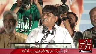 MQM-Haqiqi chairman Afaq Ahmed Jalsa At Liaquatabad Flyover