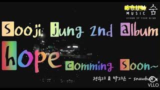 정수지(Sooji Jung) - 06 Snowball (feat. 박지은) (teaser)