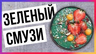 ВИТАМИННЫЙ SMOOTHIE BOWL / Быстрый низкоуглеводный рецепт