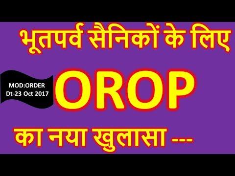 भूतपर्व सैनिकों के लिए OROP का नया खुलासा ---