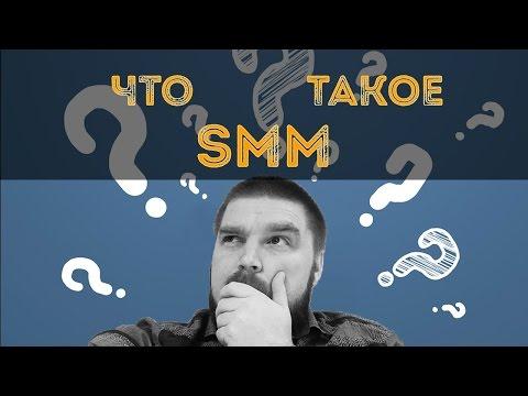 Что такое SMM? Просто о сложном