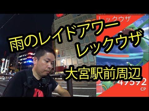 【ポケモンGO】雨で大変、レックウザのレイドアワー in 大宮駅前周辺
