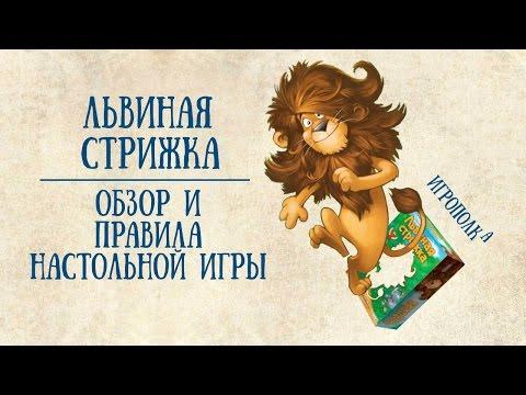 Львиная стрижка. Обзор и правила игры.