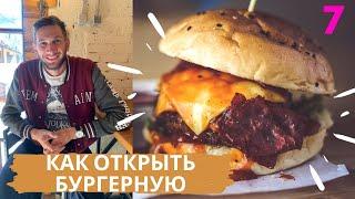 видео Бургерная: бизнес план