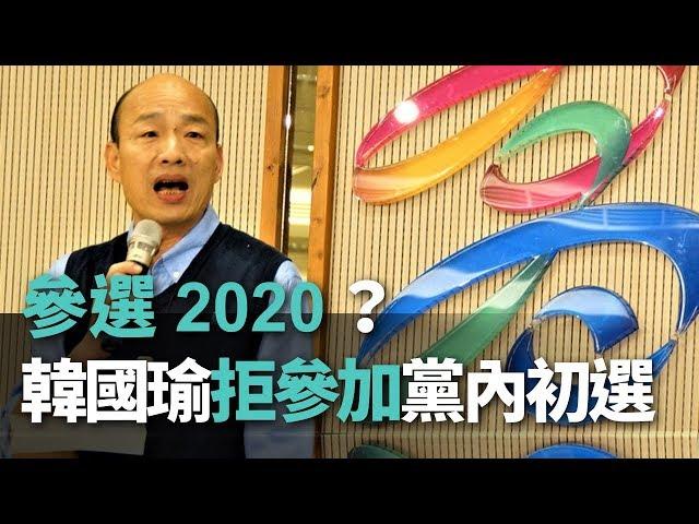 參選2020?韓國瑜拒參加黨內初選【央廣新聞】