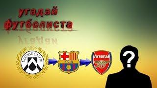 Угадай футболиста по его клубной карьере