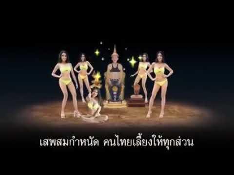 Photo of เพลง ชาติ – เพลงชาติไทย (เวอร์ชั่น เยอรมัน) – ไฟเย็น [Official MV]