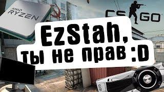 EzStah, ты не прав :D