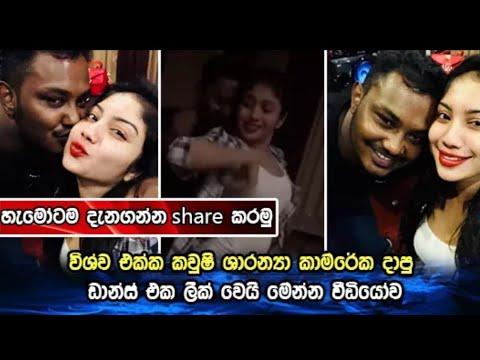 Vishwa and kaushi sharanya hot dance leaked thumbnail