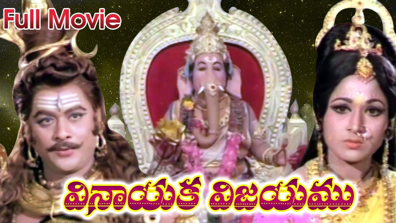 shri vinayaka vijayam full length telugu movie dvd rip