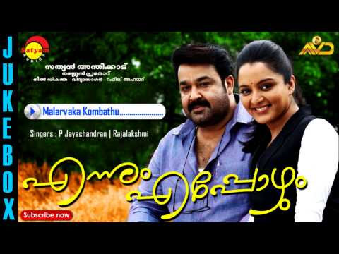 Malarvakakombathu Song From Movie Ennum Eppozhum | Mohanlal | Manju Warrier