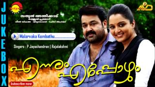 Malarvakakombathu Song From Movie Ennum Eppozhum | Mohanlal | Manju Warrier