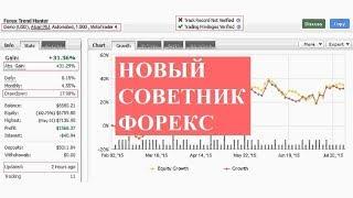 Новые советники - Форекс Тренд Хантер