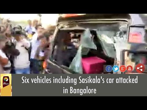 Sasikala's Car Attacked at Bangalore's at Parappana Agrahara Jail Campus