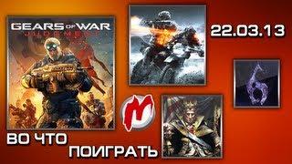 Во что поиграть на этой неделе? - 22 марта 2013 (Gears of War: Judgement, BF3: End Game, RE 6)