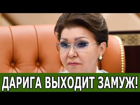 ПОСЛЕ СМĖ́РТИ СЫНА ДАРИГА РЕШИЛА СЫГРАТЬ СВАДЬБУ! #Новости #Политика #Казахстан #Кз - Видео онлайн