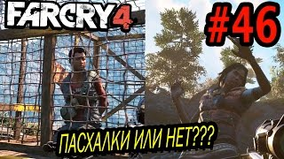 Шалим в Far Cry 4 - Пасхалки или нет??? (Амита и Де-Плёр) #46