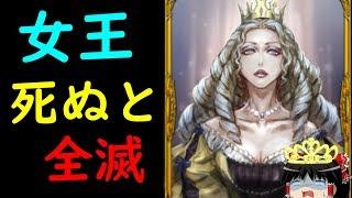 【人狼ジャッジメント】女王でやったら一番面白かった!!ゆっくり実況