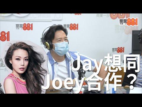 【GiveYou5】馮允謙同衛詩Jam完歌,想再同其他女歌手合作?
