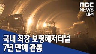 [대전MBC뉴스]국내 최장 보령 해저터널 7년 만에 관통