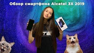 ALCATEL 3X 2019. ОБЗОР