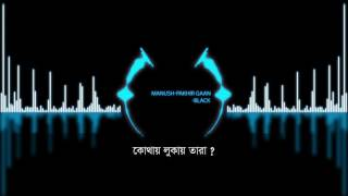 Manush Pakhir Gaan By Black | Album Abar | Official lyrical Video