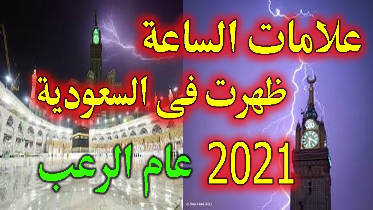 علامات يوم القيامة ظهرت في السعودية اليوم! إمام الحرم المكي يعلنها رسمياً! 2021 بداية النهاية