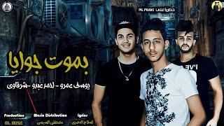 """مهرجان """" باي باي """" (بموت جوايا وببكي علي حالي) احمد عبدو - شرقاوي - يوسف عمرو - ML Music"""