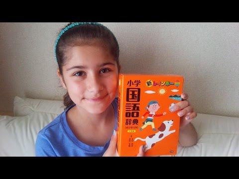 Chottomattenet Talk Show E03 - Japanese Elementary School Kanji Dictionary