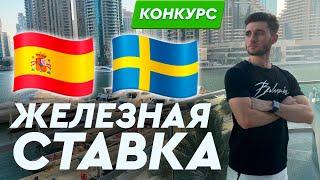 Испания Швеция прогноз и ставка на футбол Евро 2020