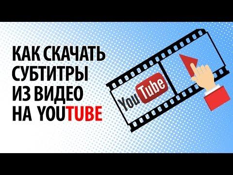 Как скачать субтитры из видео на YouTube